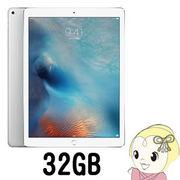 Apple iPad Pro Wi-Fiモデル 32GB ML0G2J/A シルバー