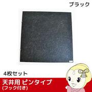 アコースティック・ミュートパネル 天井用 ピンタイプ(フック付き) ブラック 4枚セット AMP-TK