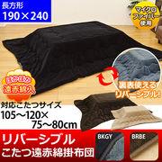 リバーシブル コタツ遠赤綿掛け布団 75から80×105から120用 長方形 BKGY/BRBE