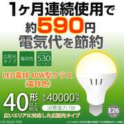 超お得★LED電球40W型クラス 7W(電球色) E26口金 530lm