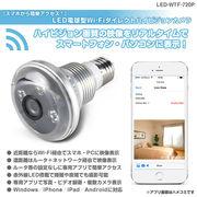 LED電球型Wi-Fiダイレクトハイビジョンカメラ【動画1280×720px】【スナップショット】【録音】