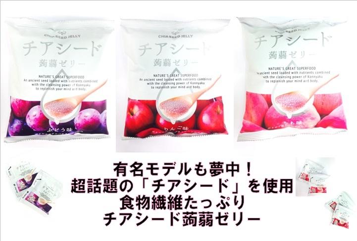 ■新味登場■超話題スーパーフード「チアシード」を使用!【チアシード蒟蒻ゼリー】