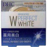DHC 薬用美白パーフェクトホワイト パウダリーファンデーション ナチュラルオークル02 10g