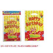 �u���b�s���O�p�i�vHappy Birthday Loot Bag 10P Set