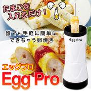 卵を入れるだけ自動調理 レシピブック付き 自動タマゴ焼き器 ◇ エッグプロ