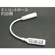 RGB�e�[�v���C�g�p�~�j�R���g���[�� CR04-TP-39T-RGB-MINI