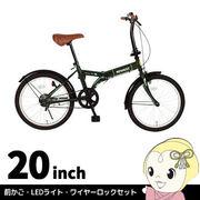 「メーカー直送」MG-RN20 MIMUGO RENAULT FDB20 折畳み自転車 [前かご・LEDライト・ワイヤー・