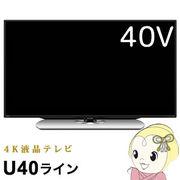 LC-40U40 シャープ 40型 4K液晶テレビ AQUOS U40ライン