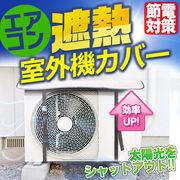 カンタン装着 温度上昇・電力消費を抑える ◇ エアコン室外機カバー