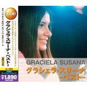 グラシェラ・スサーナ-ベスト-(CD2枚組)/2MK-005N