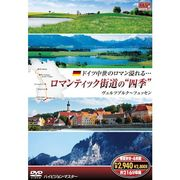 """ロマンティック街道の""""四季""""(DVD4枚組)/4RRD-5700"""