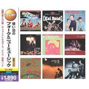 想い出のフォークとニューミュージック(CD2枚組)/2MK-006