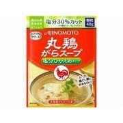 【代引不可】AJINOMOTO 味の素 丸鶏がらスープ 塩分ひかえめ 袋 40g x20