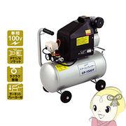【メーカー直送】CP-1500T ナカトミ エアーコンプレッサー<タンク容量25L>