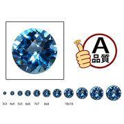 天然石 ルース 卸売/ ブルートパーズ (bluetopaz) ラウンドカット 3mmから7サイズあり