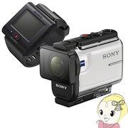 HDR-AS300R ソニー デジタルHDビデオカメラレコーダー アクションカム ライブビューリモコンキット