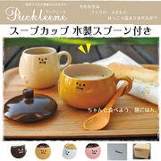 【おしゃれ雑貨/キッチン】スープカップ 木製スプーン付き/食器/マグカップ/かわいい/インテリア