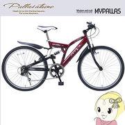 【メーカー直送】 M-650-3-BO マイパラス My Pallas クロスバイク 26インチ 6段変速 ボルドー