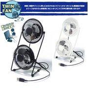 ツインパワーの卓上扇風機 TWIN FAN