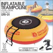 ★DOPPELGANGER インフレータブルトランポリン DTR-01/プールやボートとしても使用可能