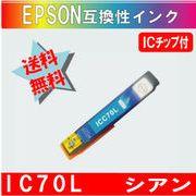 ICC70L シアン IC70系 エプソン互換インク【送料無料】