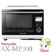 AX-MP300-W �V���[�v �E�H�[�^�[�I�[�u�������W �w���V�I 26L 1�i
