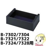 BP-735 �n���~ B-7302/7304/7321/7322/7324/7328�p ��o�����j�b�g