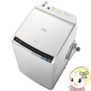 [予約]BW-DV80A-W 日立 縦型洗濯乾燥機 ビートウォッシュ 洗濯・脱水8kg 乾燥4.5kg ホワイト