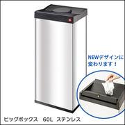 Hailo(ハイロ)ビッグボックス 60L 60081/ステンレス