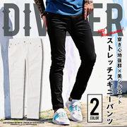抜群のシルエット♪【DIVINER】スリムフィットストレッチスキニーパンツ/メンズ フルレングス ボトムス