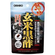 ★アウトレット★新・玄米黒酢カプセル
