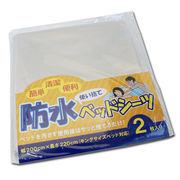 使い捨て防水ベッドシーツ2枚入り キングサイズベッド対応│ヌルヌルローションマッサージ