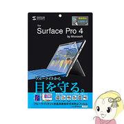 LCD-SF5BCAR �T�����T�v���C Microsoft Surface Pro 4�p�u���[���C�g�J�b�g�t���ی�w�䔽�˖h�~�t�B��