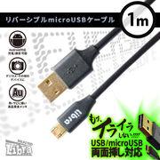 高耐久microUSBケーブル1m【LBR-RVMC1mBK】両面挿し対応・Androidスマホなどに・ブラック