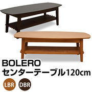 BOLERO センターテーブル 120cm幅 DBR/LBR