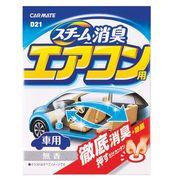 CARMATE カーメイト 車内清潔 スチーム消臭 エアコン用 無香 | 消臭剤