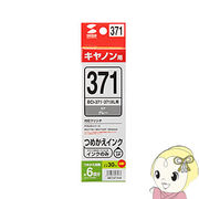INK-C371G30 �T�����T�v���C �l�ߑւ��C���N�@BCI-371GY�p