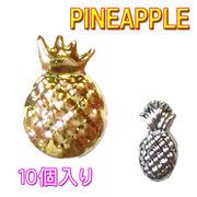 パイナップル メタルパーツ 10P