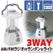 AM/FM ラジオ付ランタン&ライト 懐中電灯◇ AM/FMラジオ付ランタン&ライト MT