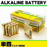 【賢くお買い物】これでもう電池がないない言わせない!アルカリ乾電池★単四★