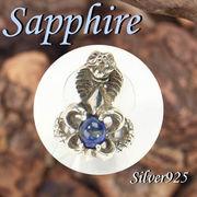 リング / 11-0199  ◆ Silver925 シルバー リング コブラ ヘビ サファイア N-402