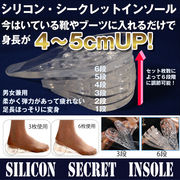 ◆好みの高さに調節可能!◆シリコンシークレットインソール◆男女兼用フリーサイズ◆10枚(片足5枚)入り