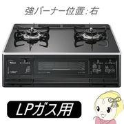 PA-61WCK-R-LP パロマ ガステーブル エスシリーズ LPガス用
