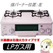 PA-N70BP-L-LP パロマ ガステーブル片面焼グリル  LPガス用