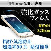 【ノベルティ】【OEM】【自社ブランド対応】【送料無料】強化ガラス 液晶保護フィルム iPhone5/5s兼用