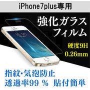 【ノベルティ】【OEM】【自社ブランド対応】【送料無料】iPhone7plus 強化ガラス 液晶保護フィルム