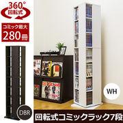 回転式コミックラック 7段 DBR/WH