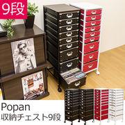 Popan 収納チェスト 9段 BK/BR/RD/WH
