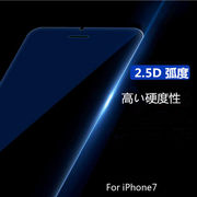 Iphone7 5.5インチ Iphone7 4.7インチ iPhone7 Plus Iphone7 用液晶保護クリア・ガラスフィルム