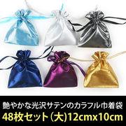 【即納】【包装】全6色!艶やかな光沢サテンのカラフル巾着袋48枚セット(大)[ihb0066]